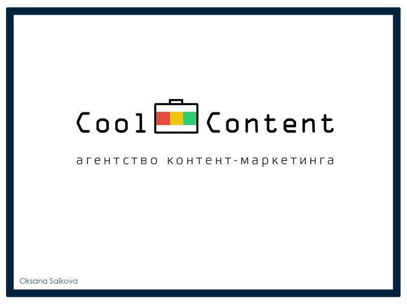 Лого для агентства Cool Content - дизайнер DesignerKseniya