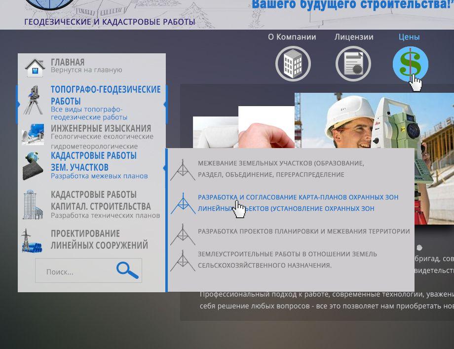 Дизайн для компании Геокад - дизайнер pro100jaz