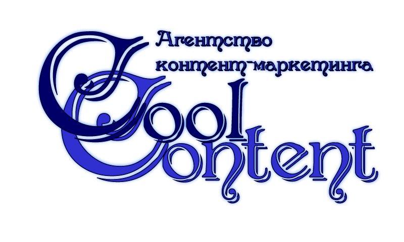 Лого для агентства Cool Content - дизайнер Axel-Dz