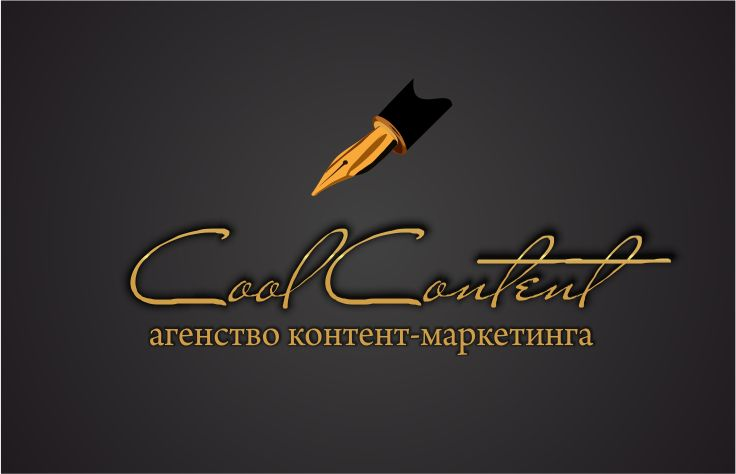 Лого для агентства Cool Content - дизайнер sv58