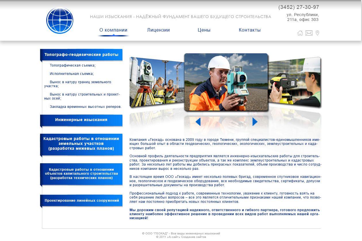 Дизайн для компании Геокад - дизайнер Ekaterina_S