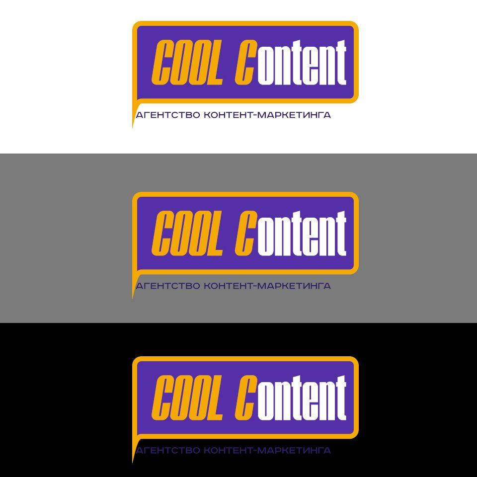 Лого для агентства Cool Content - дизайнер Advokat72
