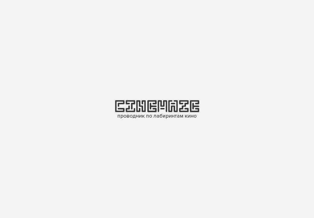 Логотип для кино-сайта - дизайнер GraWorks