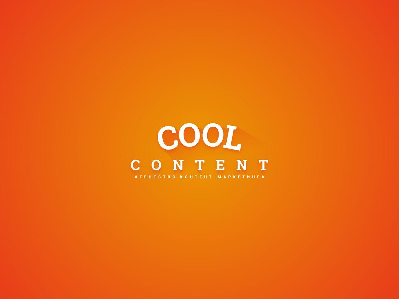 Лого для агентства Cool Content - дизайнер traffikante