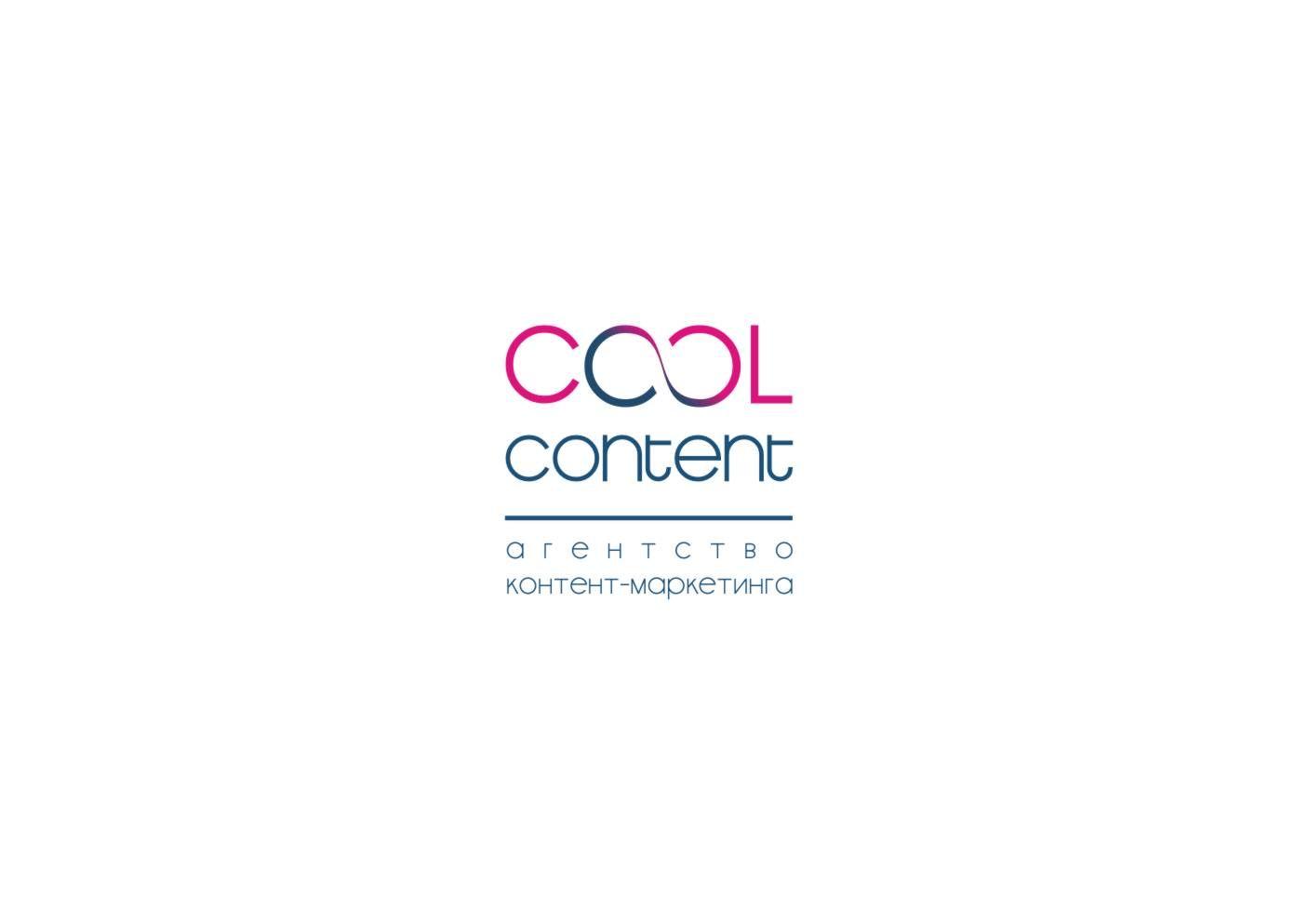 Лого для агентства Cool Content - дизайнер lada84