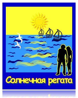 Солнечная регата - дизайнер dany2003