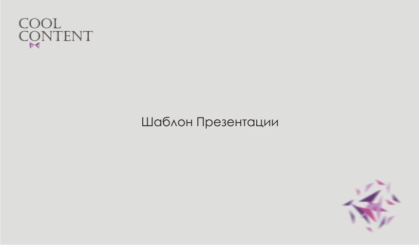 Лого для агентства Cool Content - дизайнер Yko