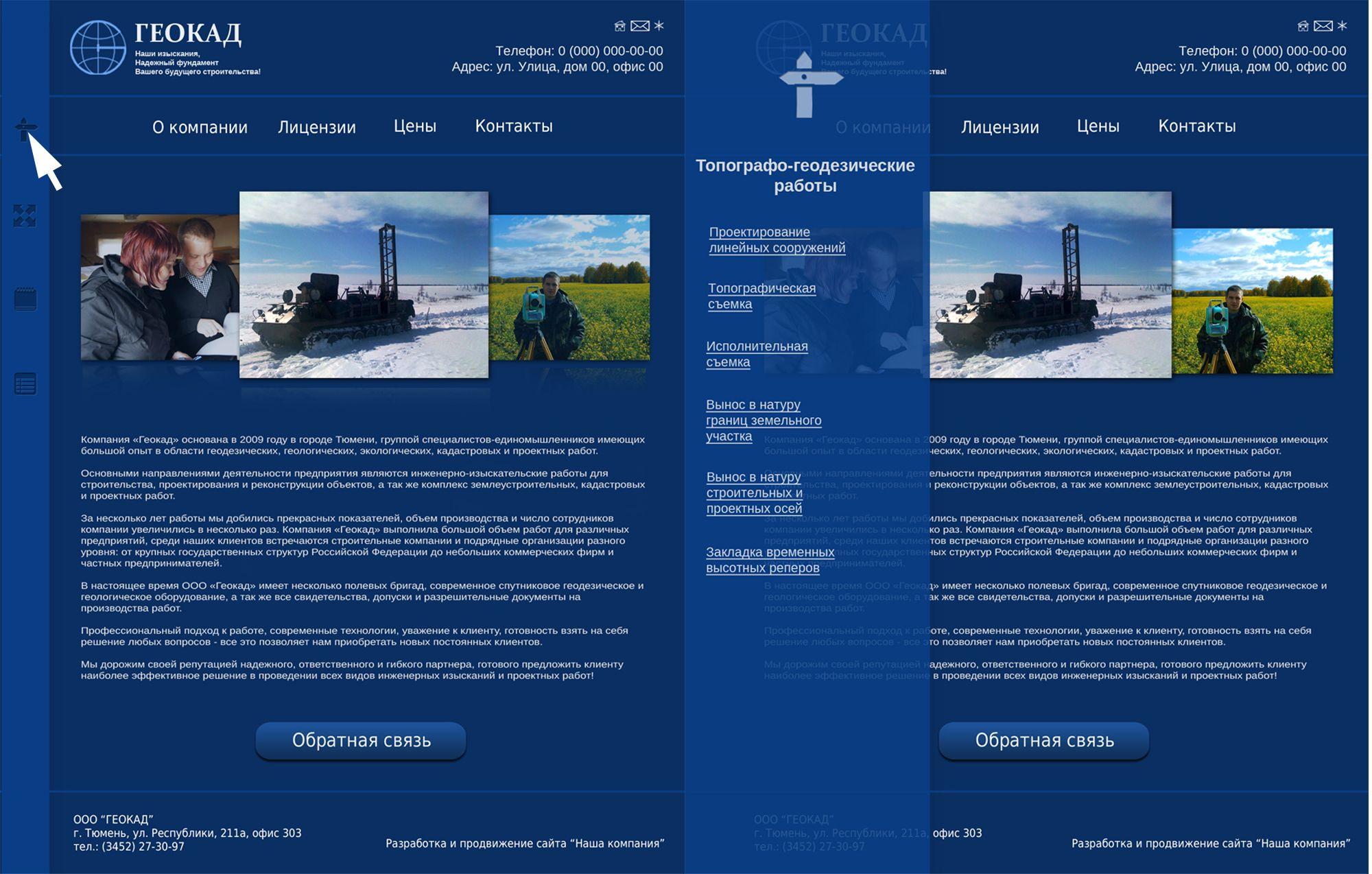 Дизайн для компании Геокад - дизайнер simpana