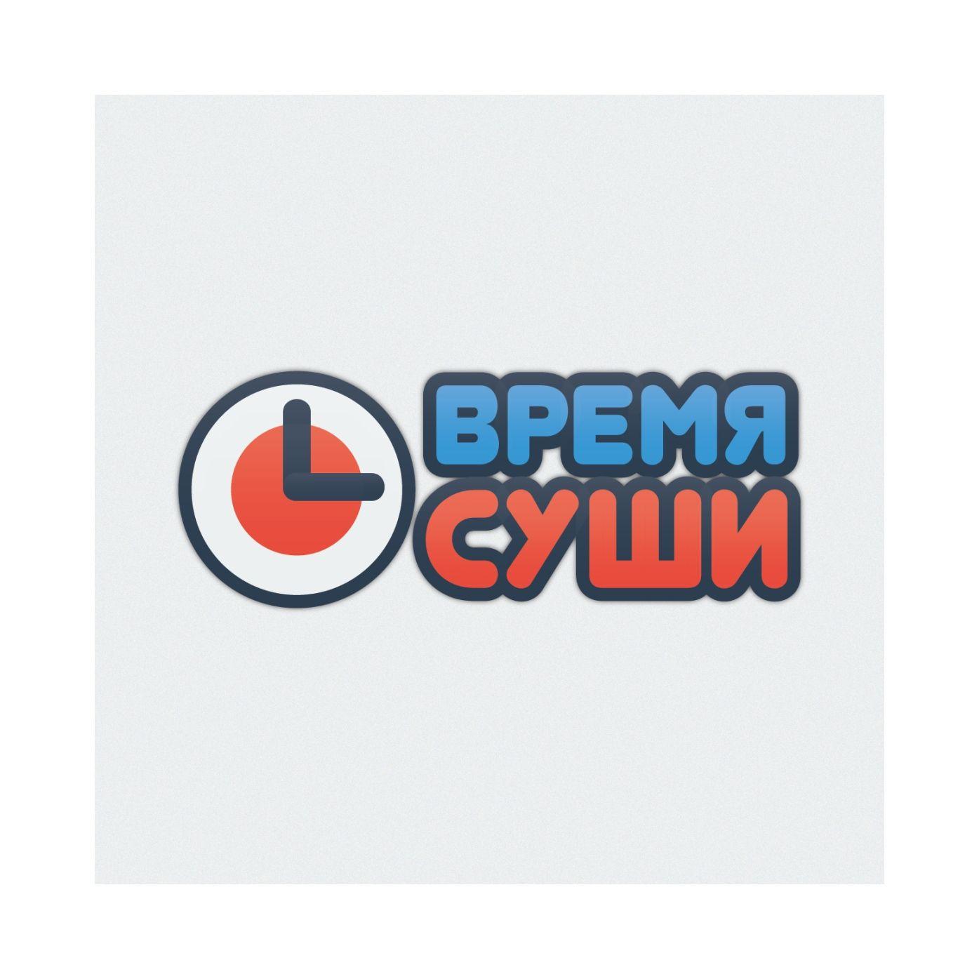 Рестайлинг логотипа для  доставки Время Суши - дизайнер klyax