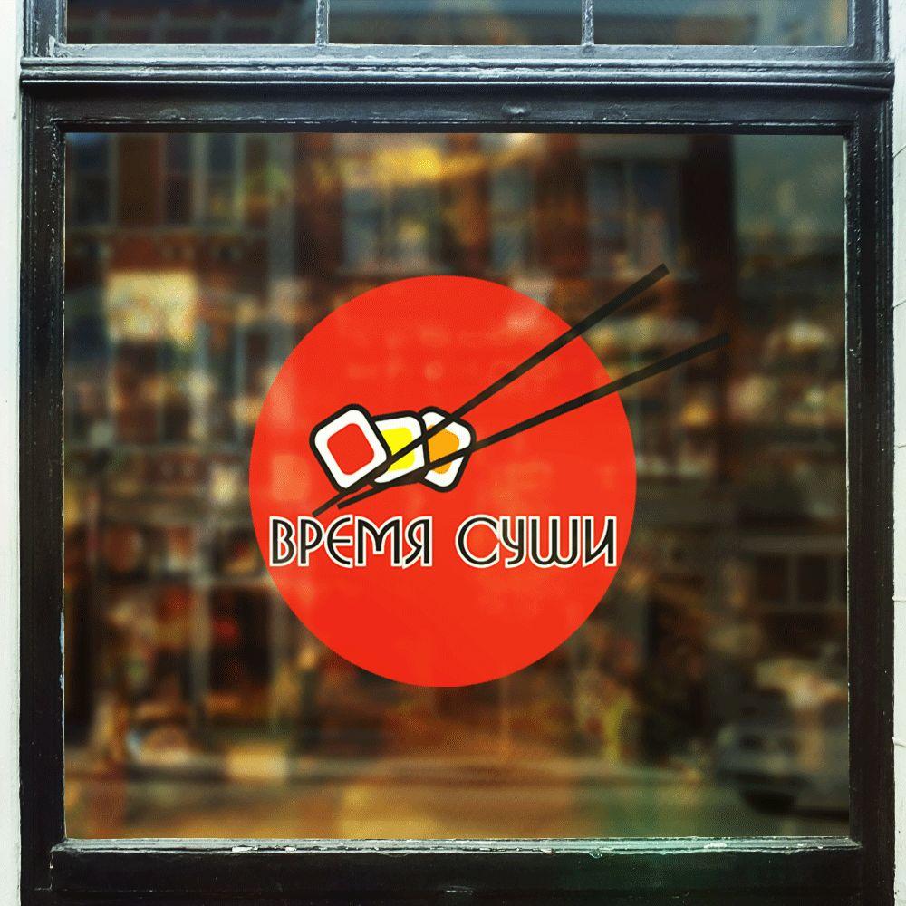 Рестайлинг логотипа для  доставки Время Суши - дизайнер csfantozzi