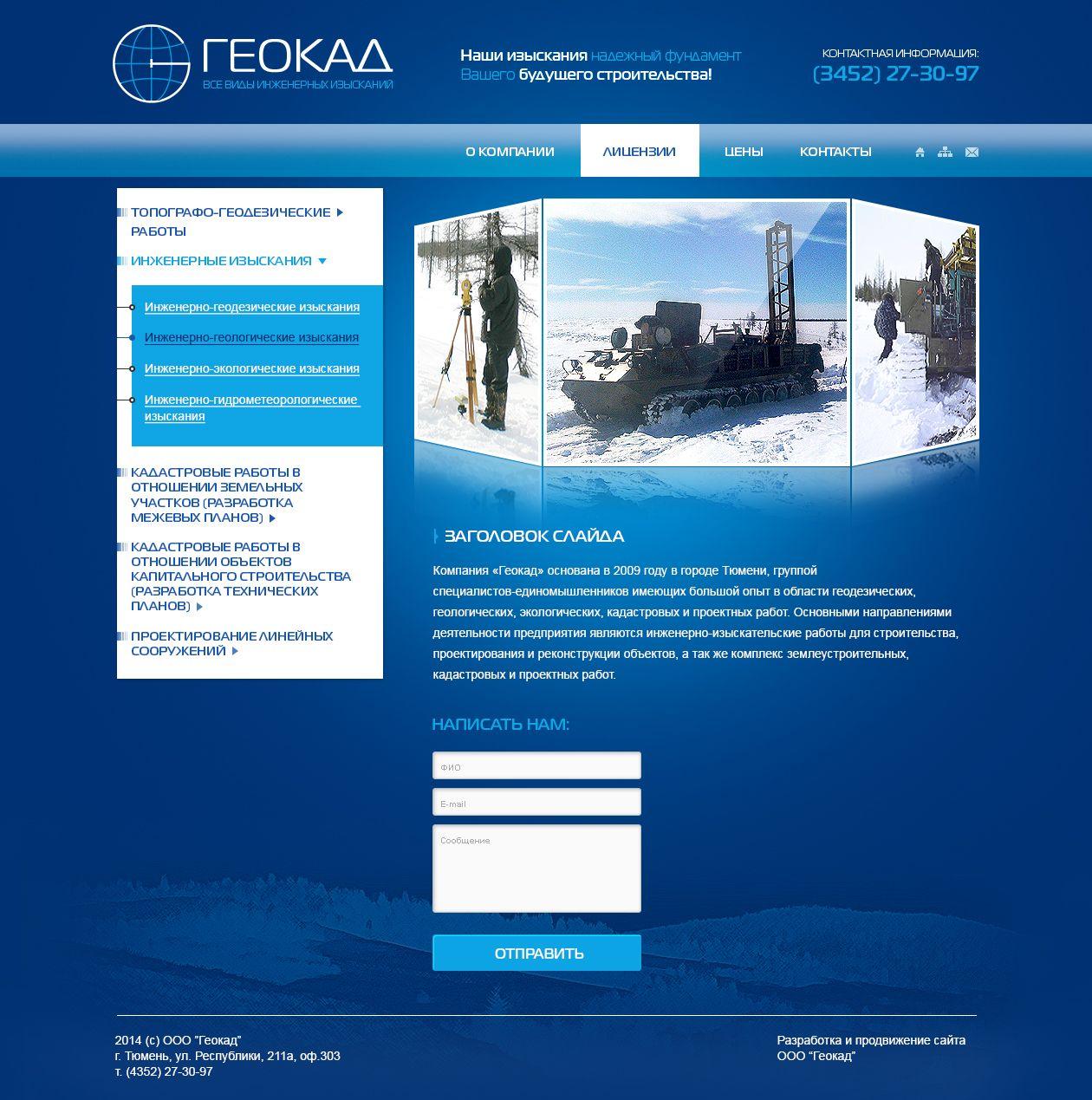 Дизайн для компании Геокад - дизайнер Russomatroso