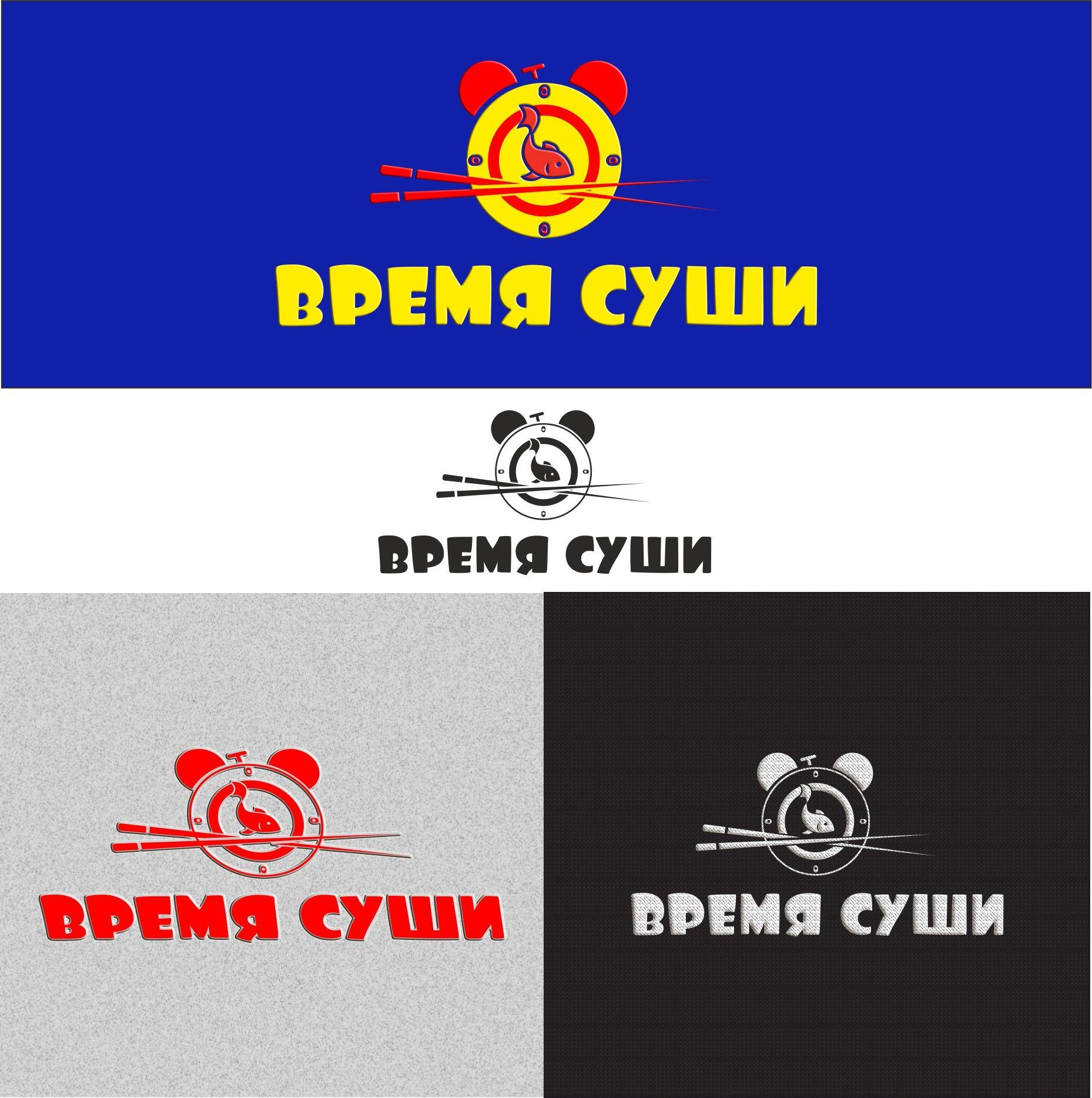 Рестайлинг логотипа для  доставки Время Суши - дизайнер hsochi