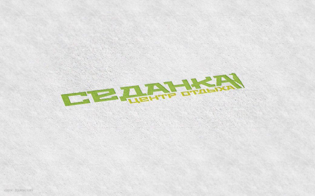 Логотип для центра отдыха - дизайнер Odinus