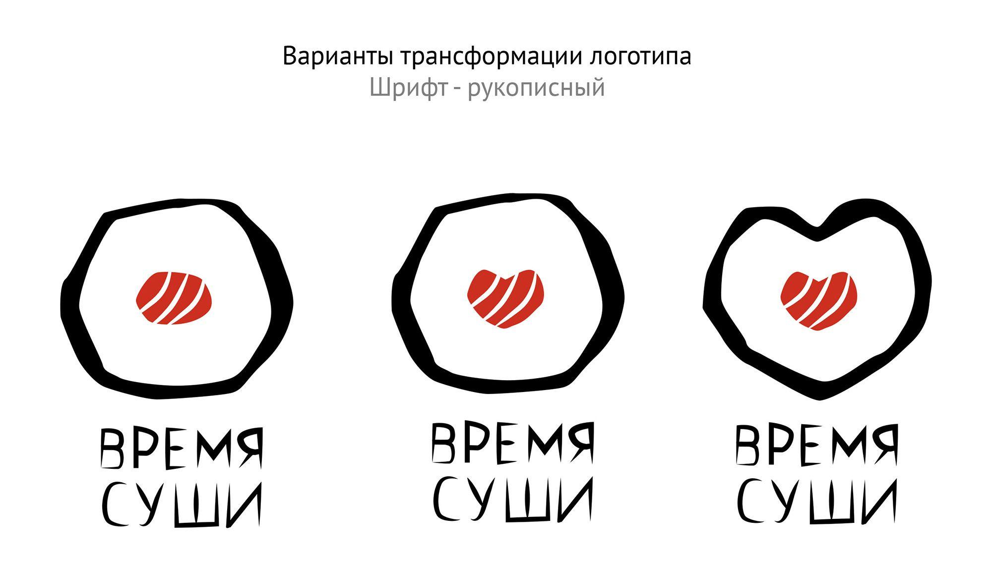 Рестайлинг логотипа для  доставки Время Суши - дизайнер alex_deiss