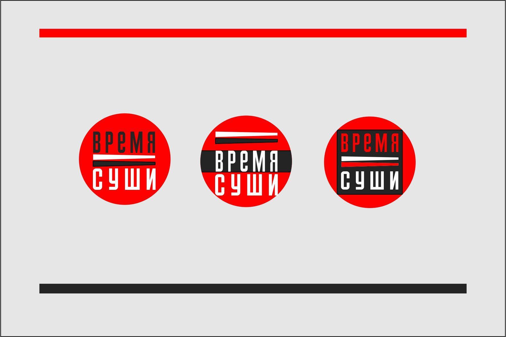 Рестайлинг логотипа для  доставки Время Суши - дизайнер AlexZab