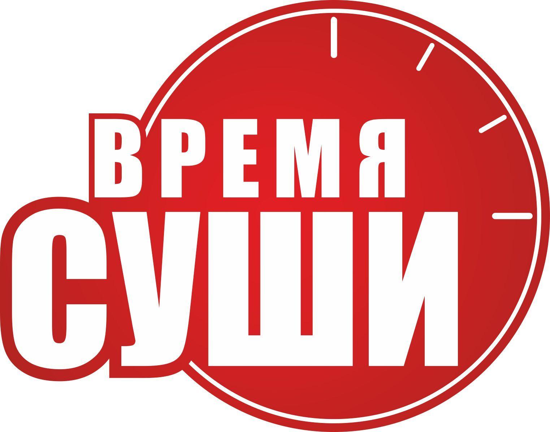 Рестайлинг логотипа для  доставки Время Суши - дизайнер DDesign2014