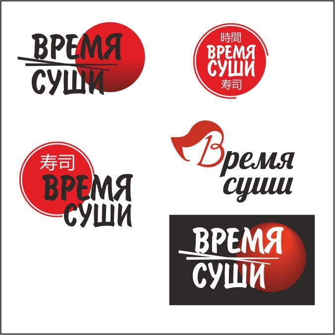 Рестайлинг логотипа для  доставки Время Суши - дизайнер darkbluecat