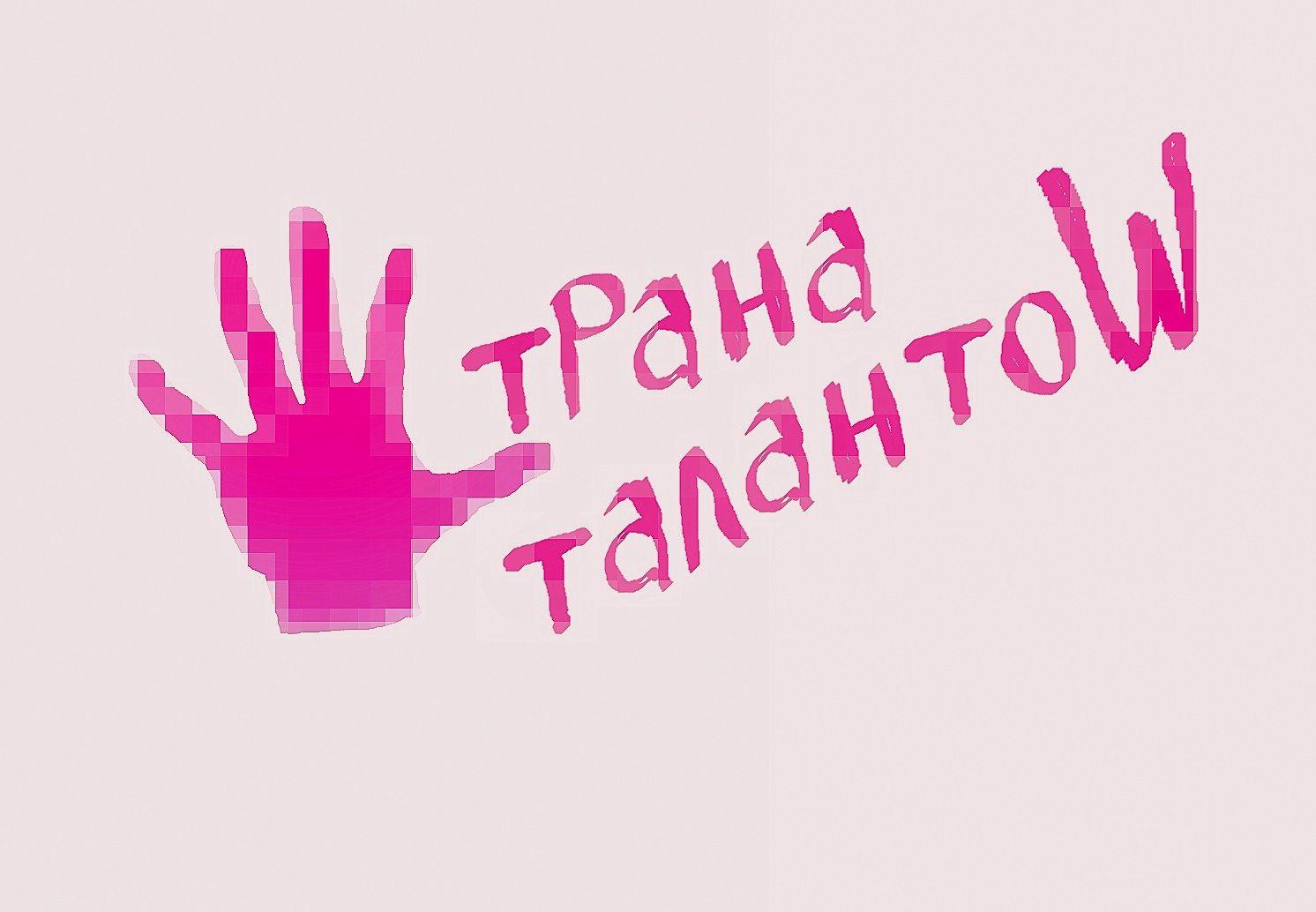 Страна Талантов - дизайнер Franz