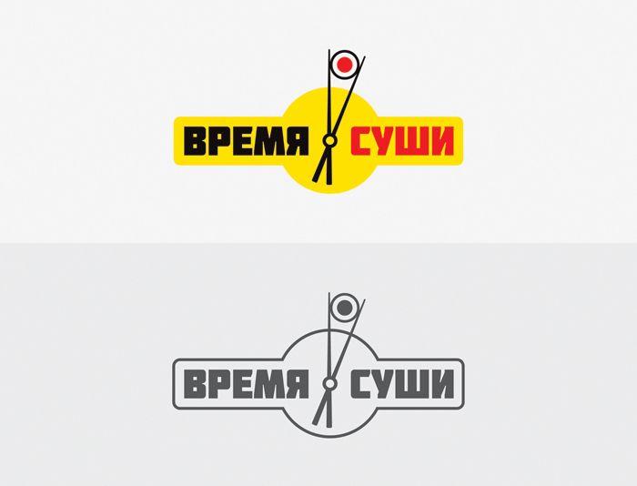 Рестайлинг логотипа для  доставки Время Суши - дизайнер Yarlatnem