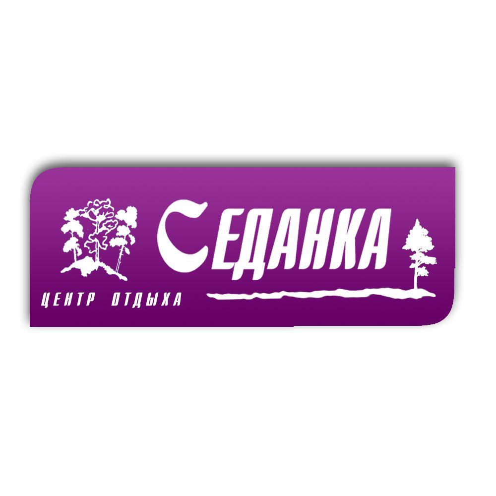 Логотип для центра отдыха - дизайнер Modify