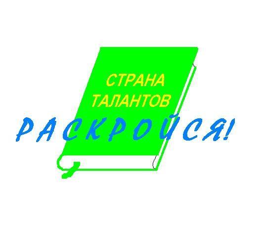 Страна Талантов - дизайнер staroorlovskaya