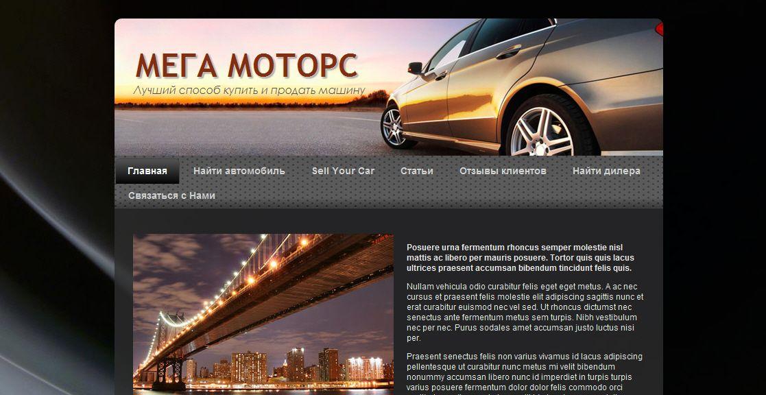 Дизайн для главной страницы Dacar.ru - дизайнер Gen_1