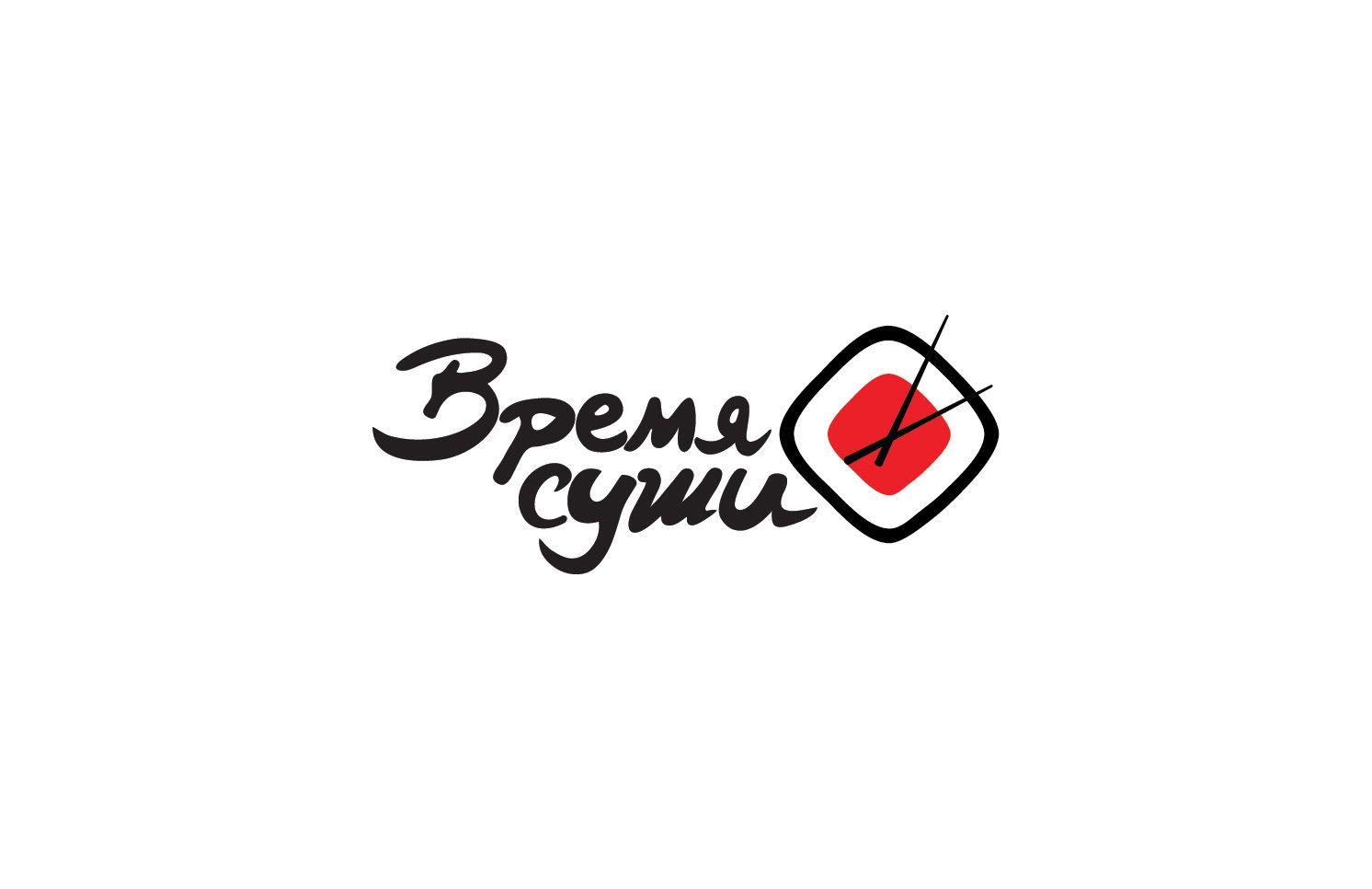 Рестайлинг логотипа для  доставки Время Суши - дизайнер andyul