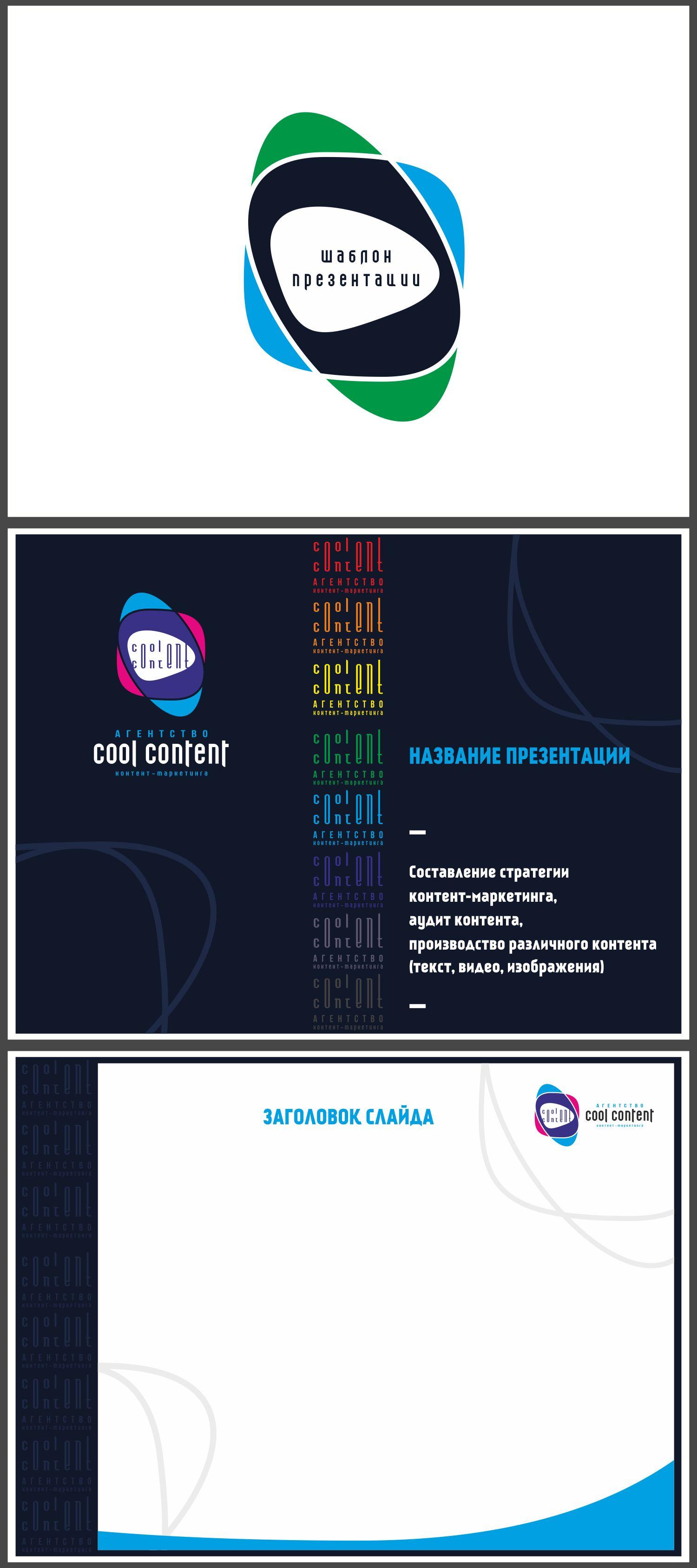 Лого для агентства Cool Content - дизайнер smithy-style