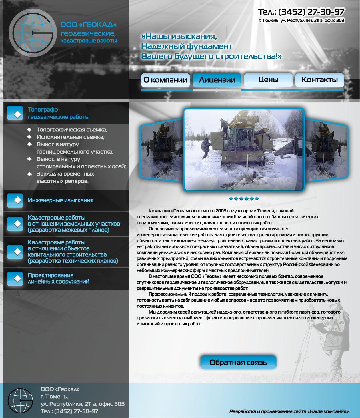 Дизайн для компании Геокад - дизайнер Mini_kleopatra