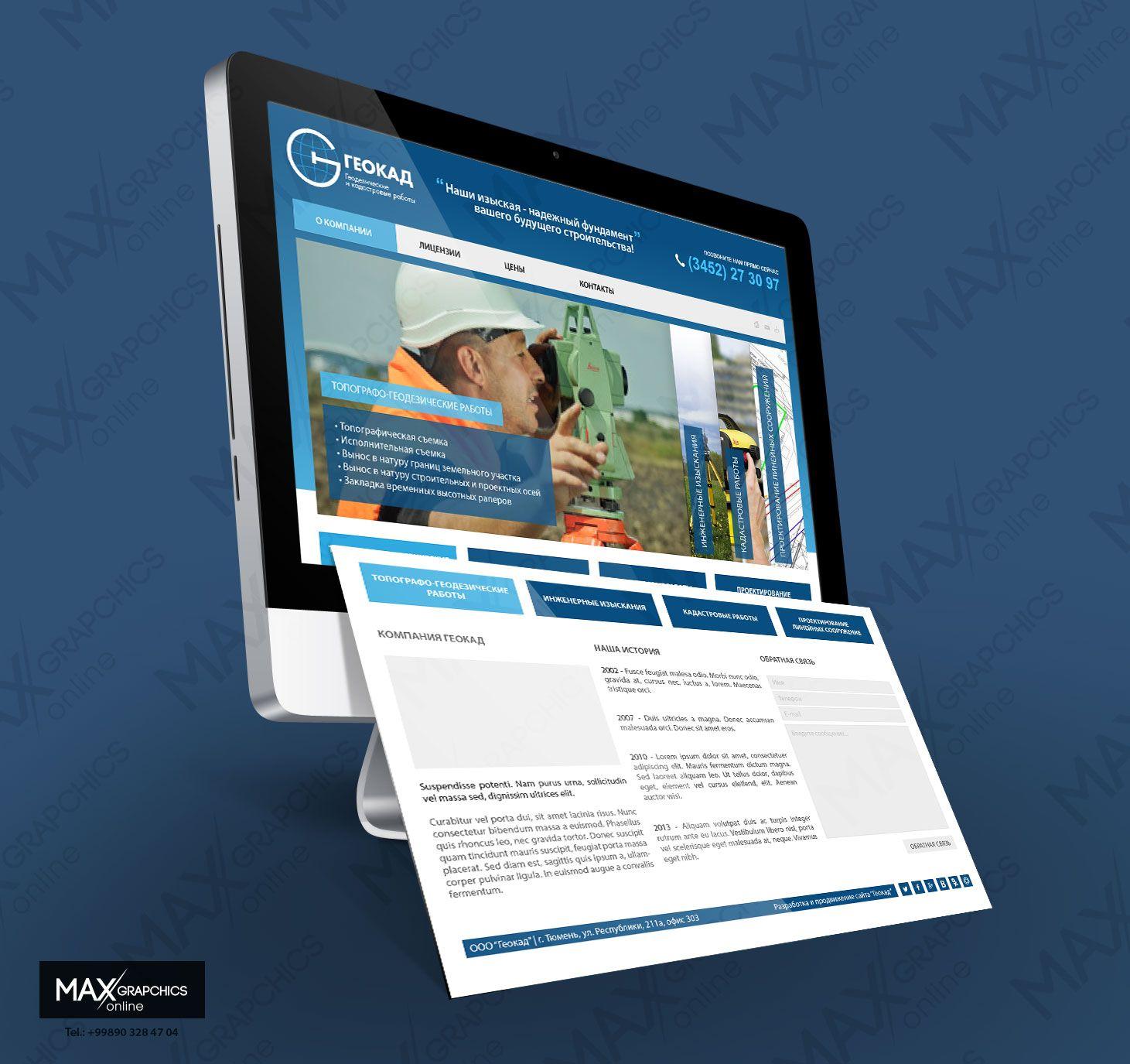 Дизайн для компании Геокад - дизайнер Kreativa