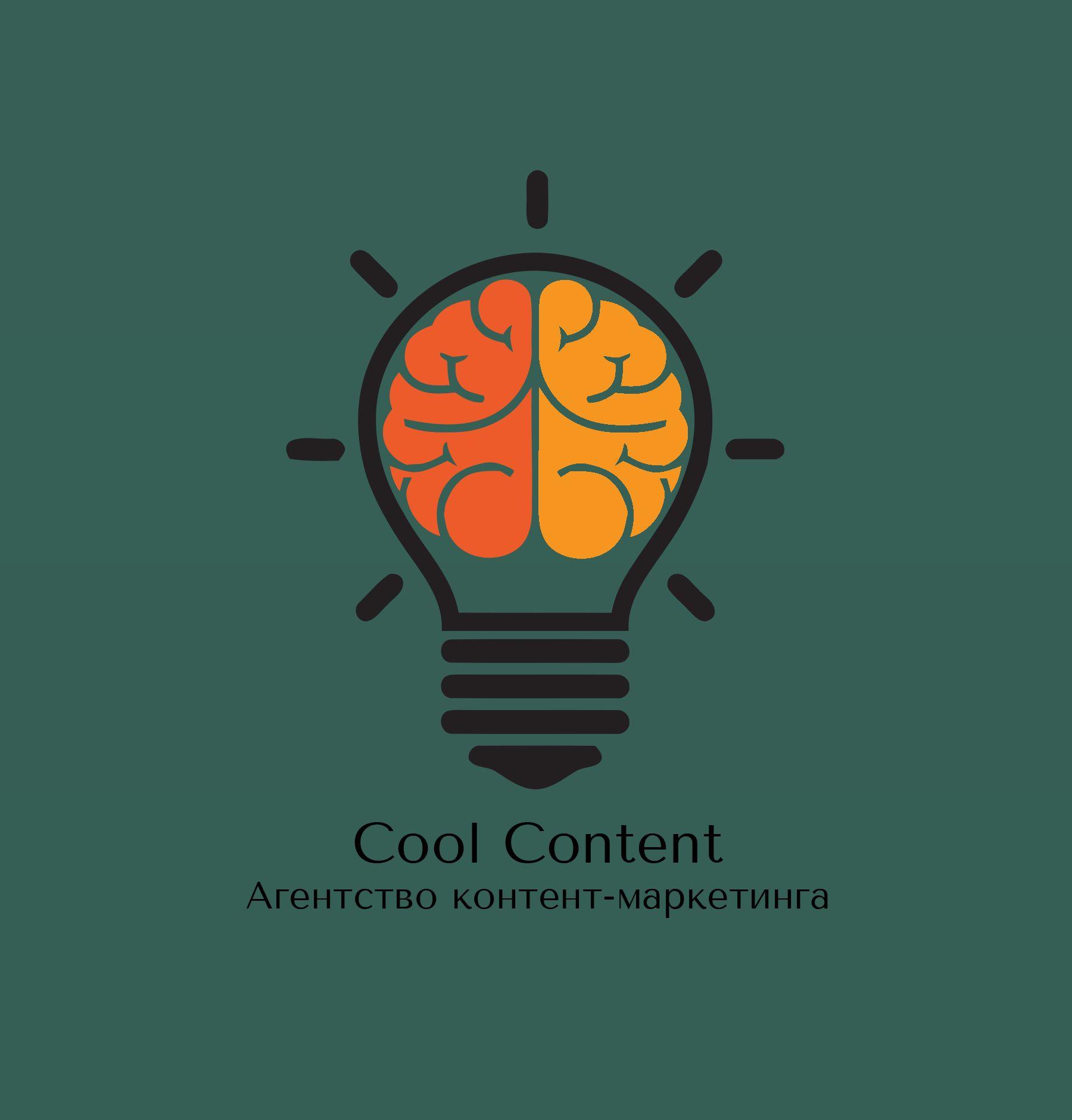 Лого для агентства Cool Content - дизайнер infocusart