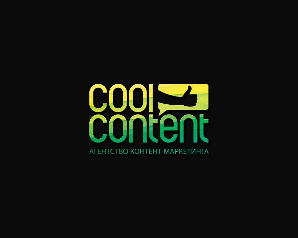 Лого для агентства Cool Content - дизайнер flaffi555