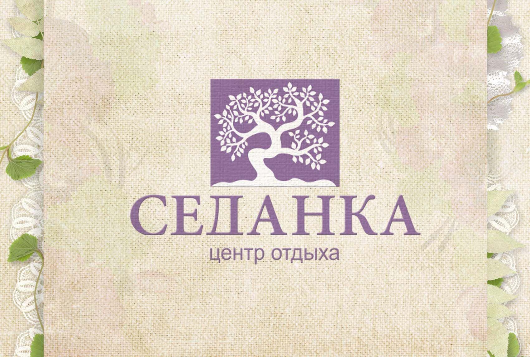 Логотип для центра отдыха - дизайнер Vika_Ta