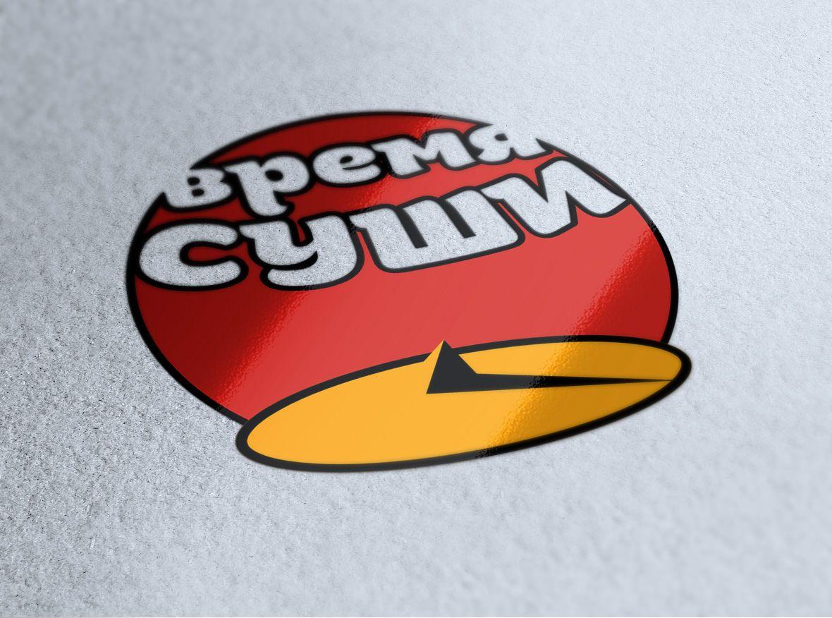Рестайлинг логотипа для  доставки Время Суши - дизайнер Advokat72