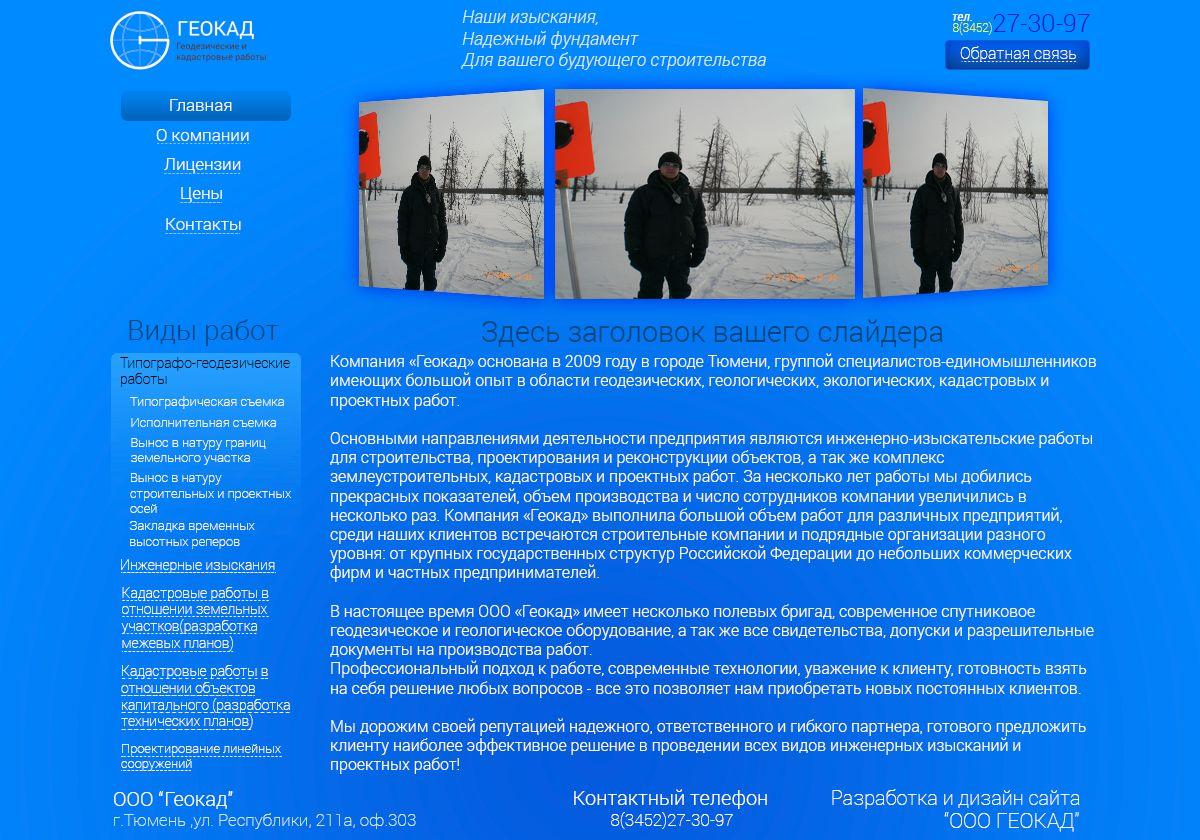 Дизайн для компании Геокад - дизайнер Asd-Ast