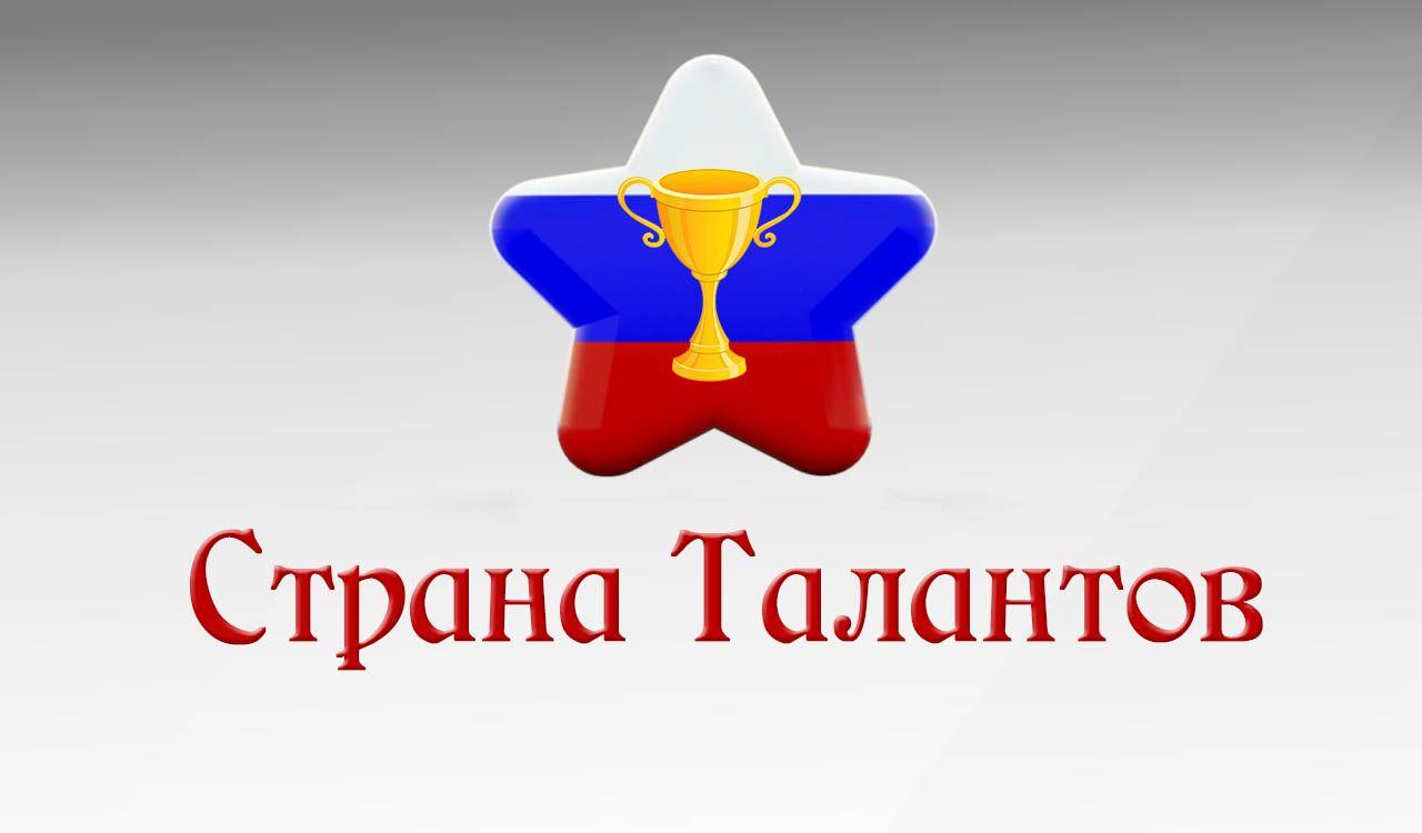 Страна Талантов - дизайнер EVA23