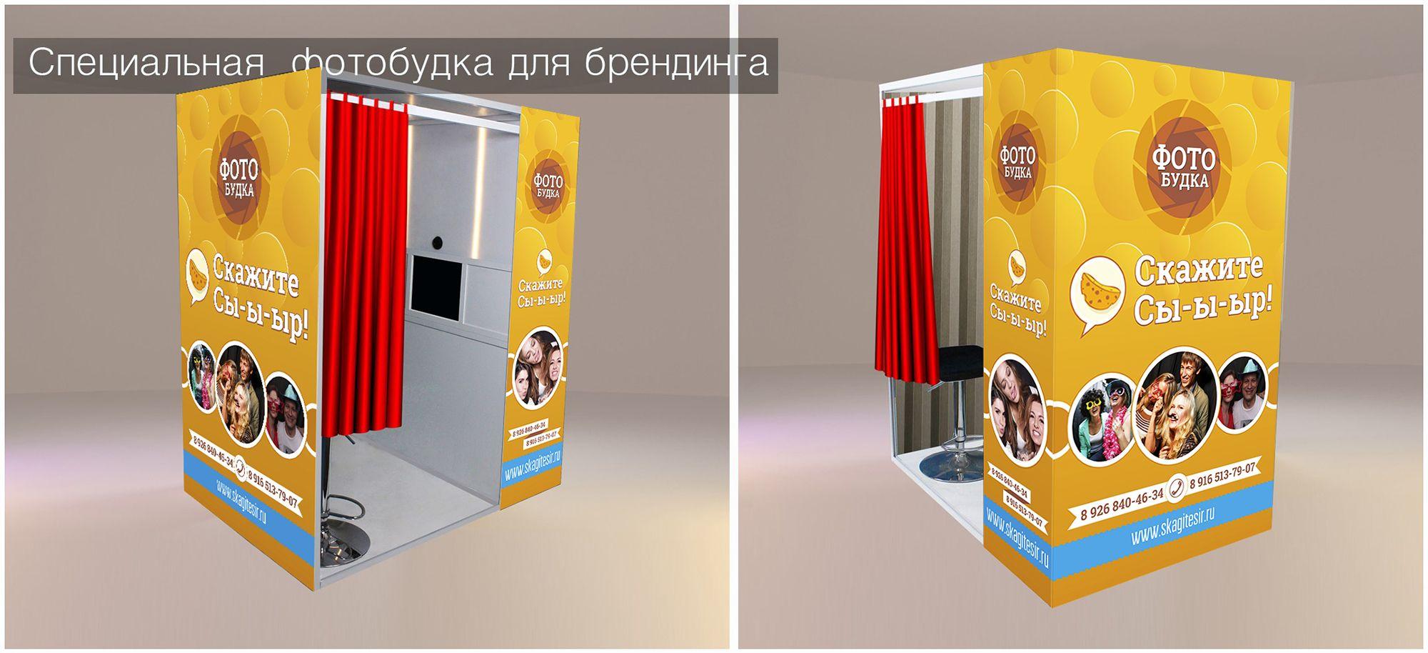 Оформление фотокабины (2 больших баннера) - дизайнер AlexSh1978
