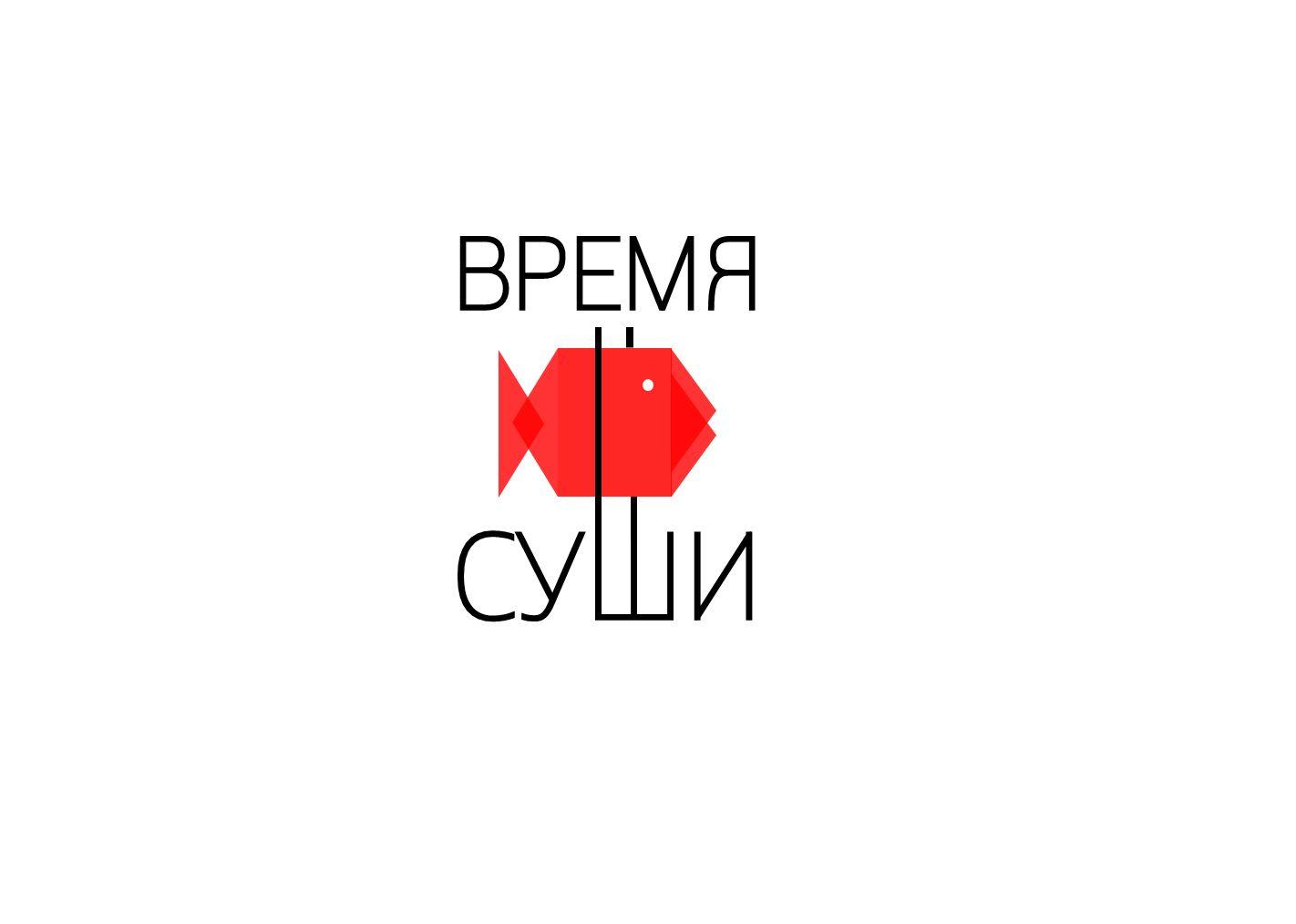 Рестайлинг логотипа для  доставки Время Суши - дизайнер k-hak