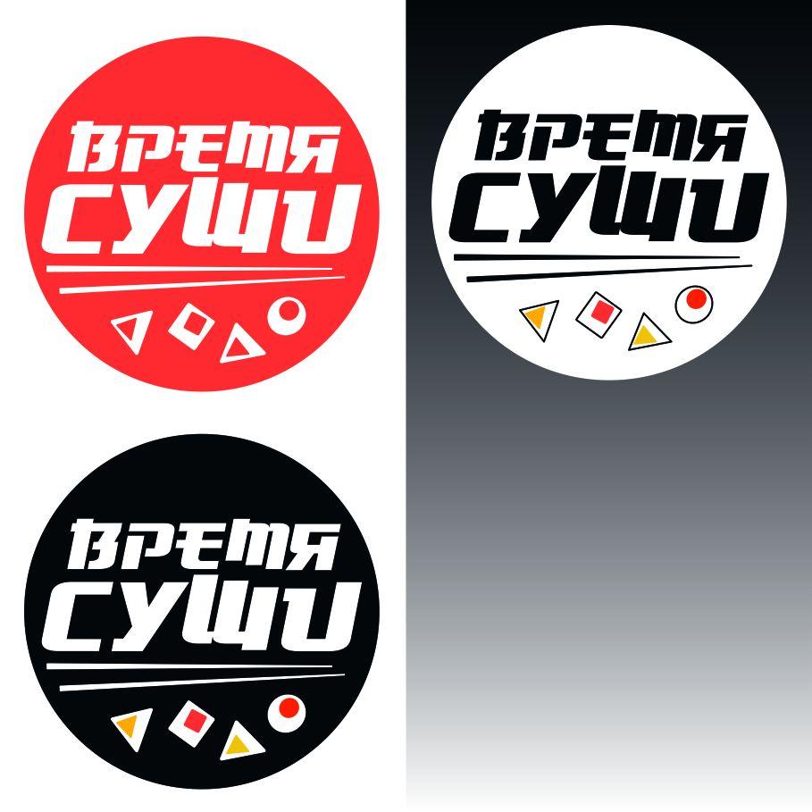 Рестайлинг логотипа для  доставки Время Суши - дизайнер dandy_ekb