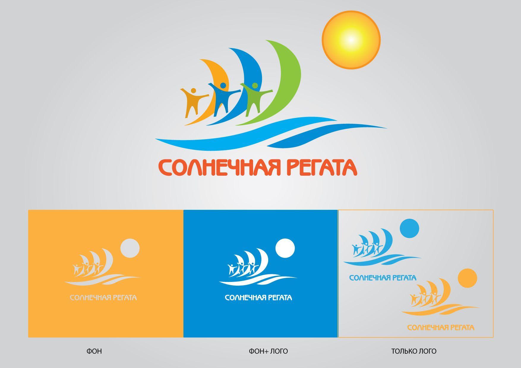 Солнечная регата - дизайнер ms-katrin07
