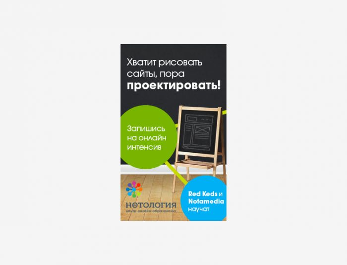Баннер для Нетологии (приз - курс по дизайну) - дизайнер Fenucs