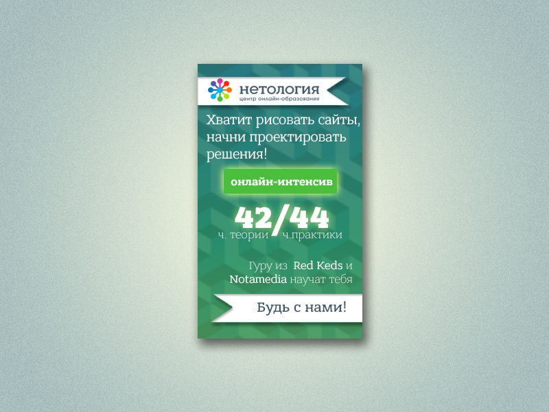Баннер для Нетологии (приз - курс по дизайну) - дизайнер Adelaida_N