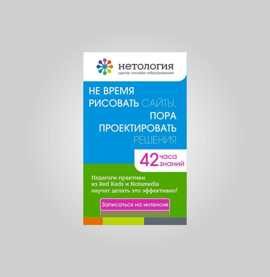 Баннер для Нетологии (приз - курс по дизайну) - дизайнер Torike