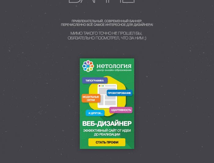 Баннер для Нетологии (приз - курс по дизайну) - дизайнер artabris