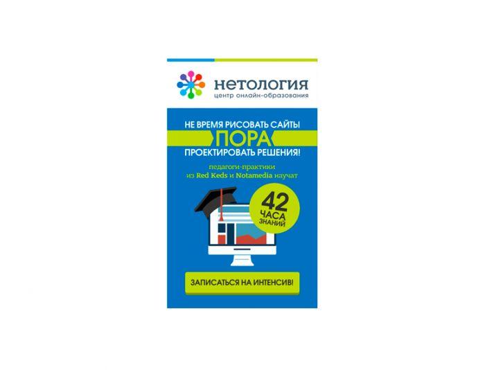 Баннер для Нетологии (приз - курс по дизайну) - дизайнер Vladimir_Yevtin