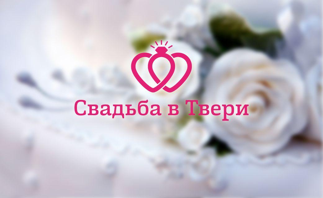Логотип для свадебного портала - дизайнер Geyzerrr
