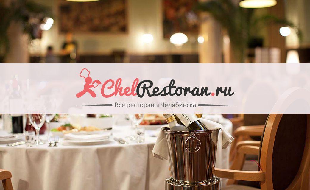 Логотип для ресторанного гида - дизайнер Geyzerrr