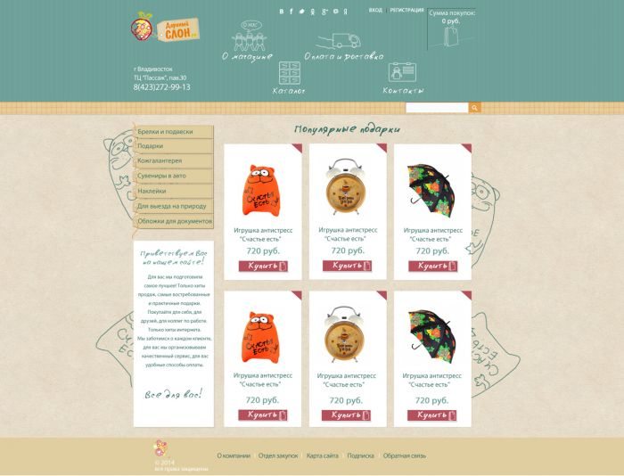 Конкурс дизайнов сайта