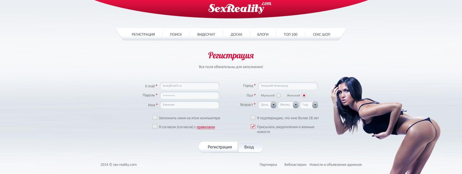Сайт для интимзнакомств