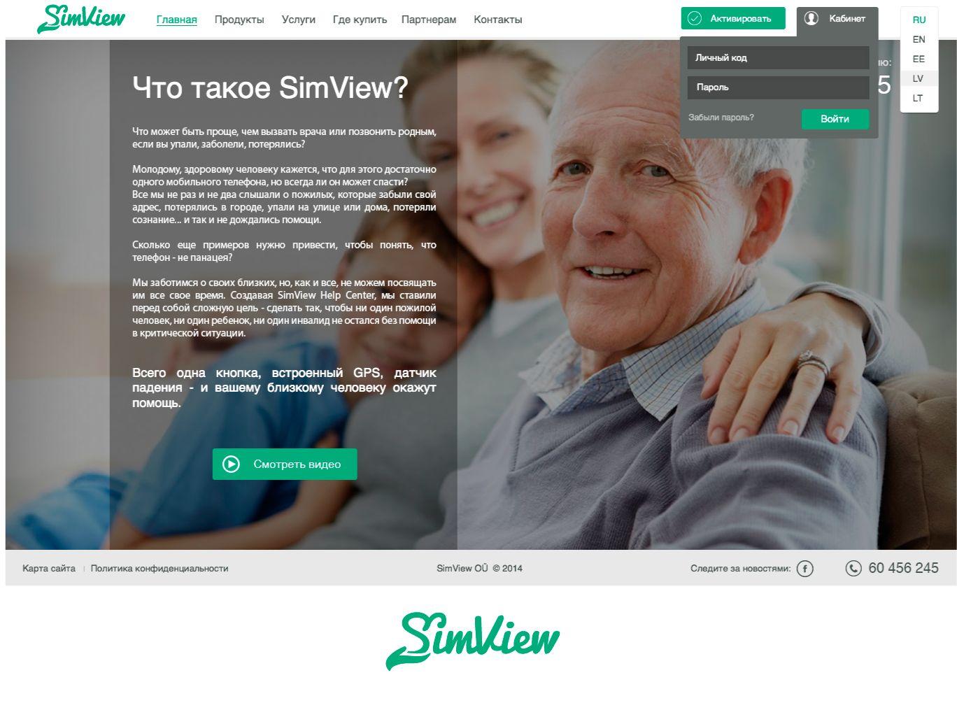 SimView лого и фирменный стиль - дизайнер Martins206